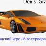 Denis_Grafskiy