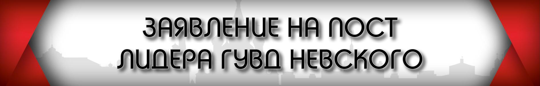 Картинки по запросу Заявление на пост лидера ГУВД Невского